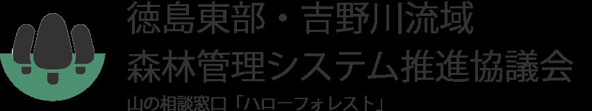 徳島東部・吉野川流域森林管理システム推進協議会 | 山の相談窓口「ハローフォレスト」