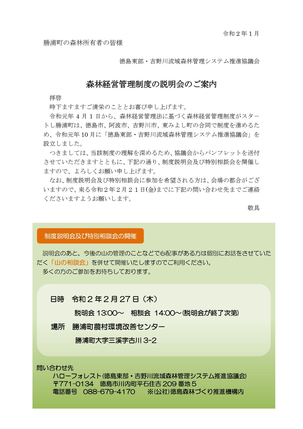 パンフレット送付のご案内(勝浦町)