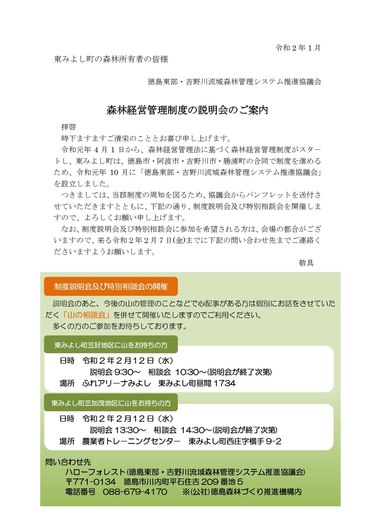 パンフレット送付のご案内(東みよし町)