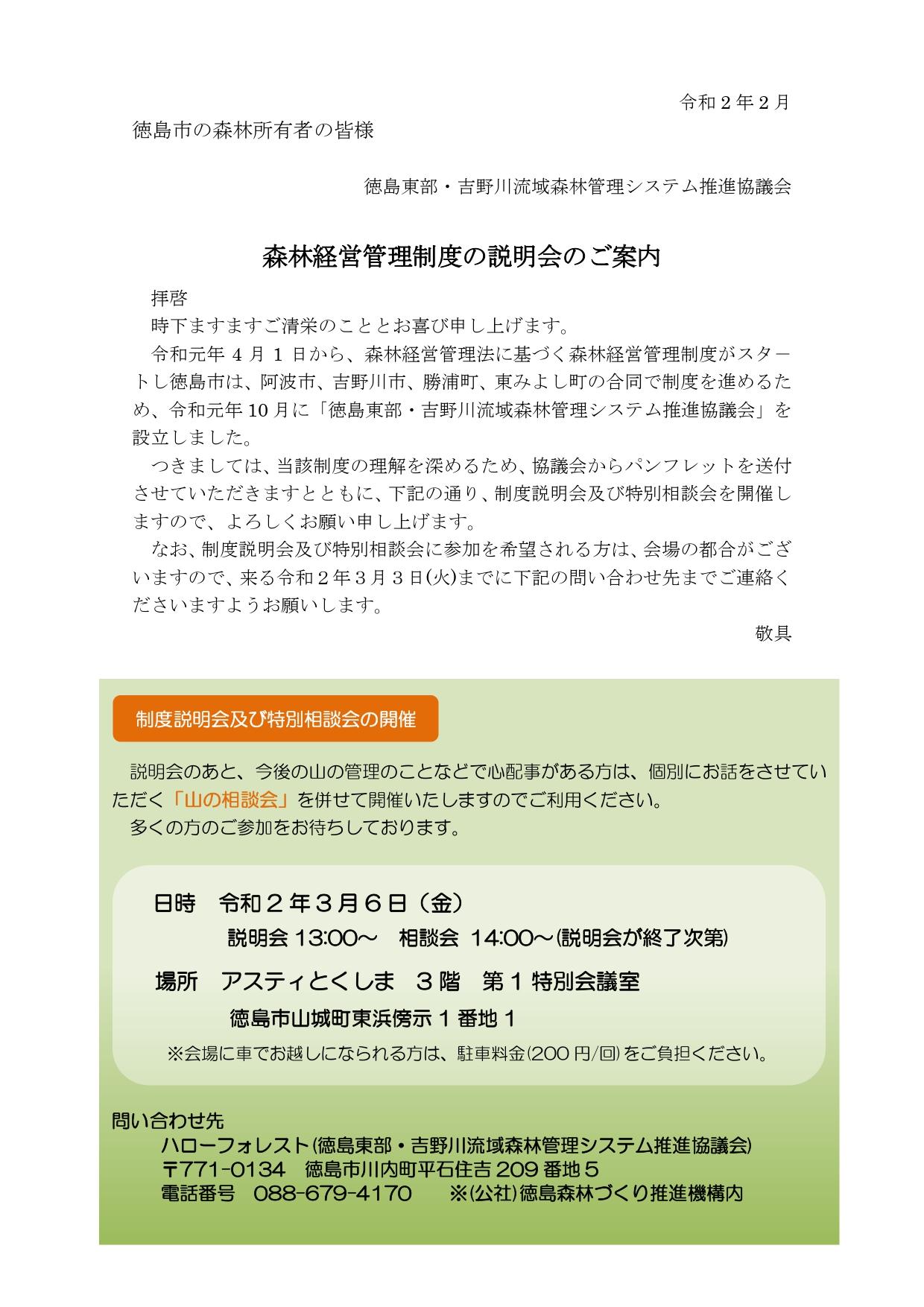 パンフレット送付のご案内(徳島市)